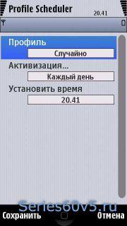 Profile Scheduler v1.15.2