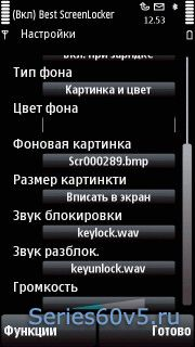 Best ScreenLocker v2.02 Rus