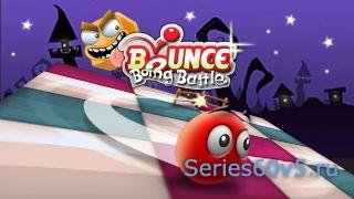 Bounce Boing Battle v.1.10