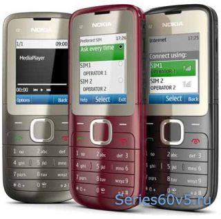 Двух Симочные Телефоны