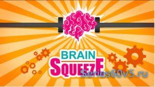 Brain Squeeze v2.1.0