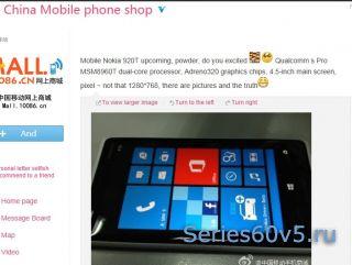 Nokia Lumia 920T созданна на другой платформе