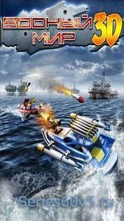 Battle Boats 3D Rus