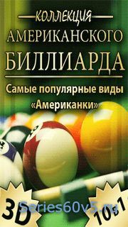 Luxury American Billiard Ru