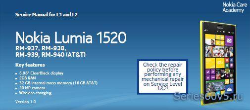 lumia 1520 инструкция разборка